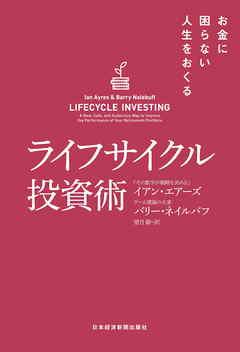 【実践】ライフサイクル投資術(Hiroのケース)