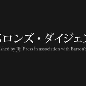 米国で最も有名な投資情報誌『バロンズ』の日本語版を無料で味わい尽くそう!